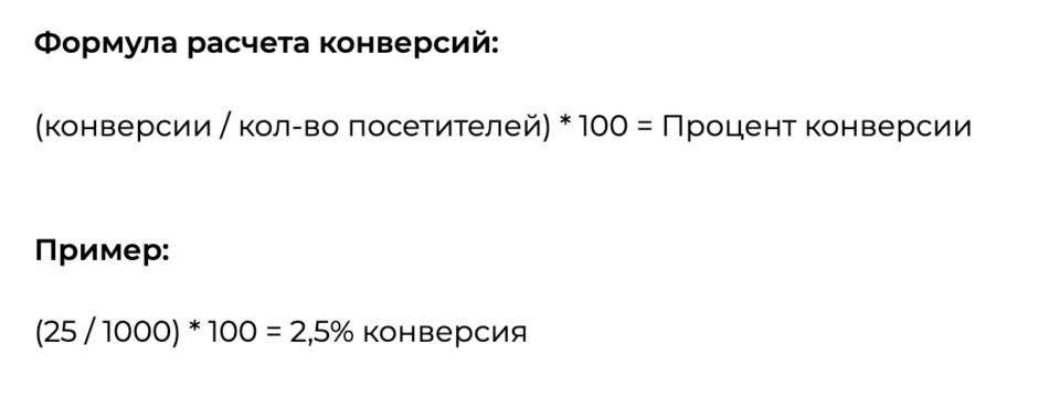 Формула расчета конверсий